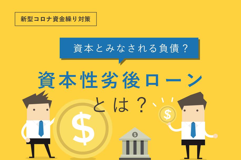 中小企業向けの新型コロナ資金繰り支援策:資本性資金の供給とは | お ...