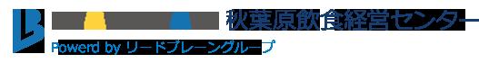 秋葉原飲食経営センター Powerd by リードブレーングループ