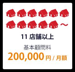 10店舗以上 基本顧問料 200,000円/月額