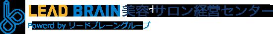 美容・サロン経営サポート Powerd by リードブレーングループ