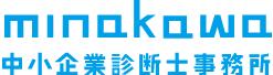 MINAKAWA中小企業診断士事務所