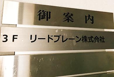 リードブレーン株式会社 名古屋オフィス
